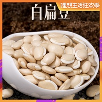 White beans Yunnan farm white beans 500g grams of dry goods large white beans new goods from the kind of miscellaneous grains southern lentils