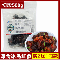 (Buy two 75% off)instant sea cucumber Iceland Arctic Red Sea Cucumber imported wild sea cucumber Canada sea cucumber 500g