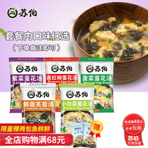 Su Bo soup 6g40 package 5 kinds of flavors set freeze-dried instant instant fast food full belly meal replacement egg soup