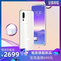 (Enjoy 3 interest-free high straight down 699) Meizu 16s flagship new 4G smart Netcom 48 million OIS Optical anti-shake xiao long 855 full screen mobile phone