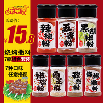 Le house barbecue seasoning marinade sprinkle combination set cumin salt and pepper powder spiced black pepper pepper white sesame