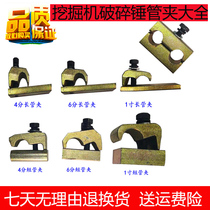 Excavator hydraulic hammer pipe clamp 4 points 6 in charge buckle arm tube card arm tube card double pipe clamp accessories