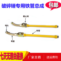 Breaking hammer small arm iron pipe assembly crushing hammer fitting broken hammer gun head line fitting digger crushing hammer line