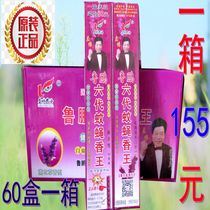 Lu Peng six generations of mosquitoes incense King 60 box 155 yuan box effect flies incense mosquitoes to kill mosquito incense genuine