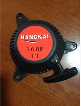 Anjidi hang Kai air-cooled 4-stroke 4 horsepower outboard outboard marine engine propeller starter pull plate