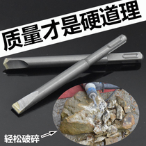 Hammer Drill Square handle four pit non-threaded rod alloy chisel chisel corner wiring slotted concrete cement drill