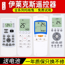 Suitable for Ilex air conditioning remote control universal YRK-H 200 202 ELX-02D GZ-39GB hang-up.