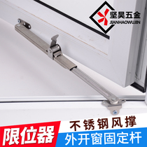 Stainless steel retractable wind support plastic steel window draw strut casement window stopper angle controller doors and Windows Accessories