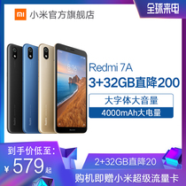 (3 32GB straight down 200)red rice 7A large power large font large volume smart camera students elderly phone millet official flagship store official website authentic xiaomi note7
