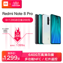 (8 128GB straight down 200 yuan)red rice note8pro64000000 four 4500mAh large power millet mobile phone redmi camera smart student millet official