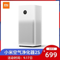 Millet rice Home Air Purifier 2S home indoor office Smart oxygen bar in addition to formaldehyde haze dust
