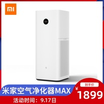 Xiaomi Xiaomi Mi Home Air Purifier MAX Home Office Smart in addition to formaldehyde haze dust