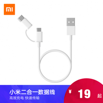 Xiaomi Micro USB Turn type-c two-in-a high-speed charging bulls fast transmission data cable 100cm