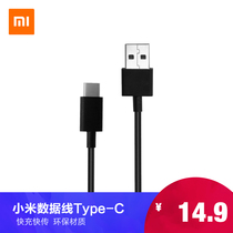 Xiaomi Millet Data cable type-c 1 m Ann Chao Fast fill USB Original charging cable