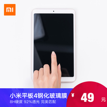 Xiaomi flat 4 tempered glass film plate film 8H hardness high transmittance original easy to paste steel film