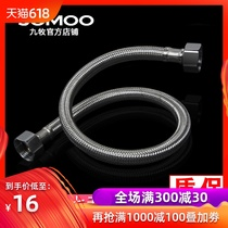 Nine animal husbandry stainless steel braided hose toilet inlet pipe faucet hot and cold water 4 points hose water heater inlet pipe