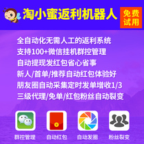 Amoy WeChat Xiaomi automatic rebate robot Taobao customer rebate software Anna face pig robot mobile version