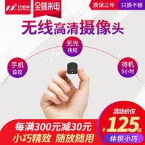 Wireless battery camera WIFI network can connect the phone remote monitor home HD night vision charging small