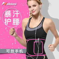Sports belt violent sweat male abdomen female belly sweat belly burst Han running fitness waist sweating multi-function fat burning