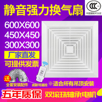 Integrated ceiling ventilation fan 450x450 ceiling exhaust fan 600x600 gypsum board high-power mute exhaust fan