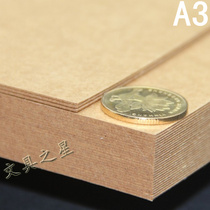 Imported kraft paper greeting card paper DIY album paper notebook cover Paper 500g A3