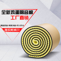 Soundproof cotton wall indoor self-adhesive fire-retardant sound-absorbing cotton bedroom ktv studio sound insulation board household silencing material
