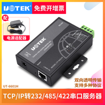 Yutai Serial Communication server Ethernet TCP IP to rs232 485 network converter UT-6601H serial port to RJ45 industrial grade network converter 48
