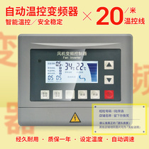 Negative pressure fan inverter automatic temperature control governor 380v Three-phase greenhouse Culture Inverter controller new products