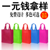 Non-woven bag custom handbag custom advertising gift canvas spot printing logo custom-made plus urgent printing