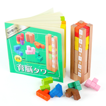 Educational brain Tower Tetris puzzle puzzle building blocks puzzle toys primary school students intelligence development boy 4-6