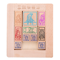 Childrens three Huarong puzzle clearance toys wooden puzzle puzzle slider Game 6 years old