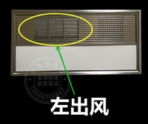 Integrated ceiling air energy superconducting bath tyrants mask warm air wind warm LED panel heater aluminum bath tyrants outer cover
