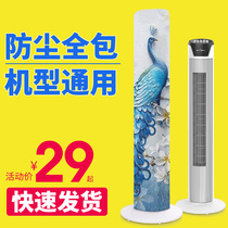 Tower fan dust cover Tower beauty Gree Emmett cylindrical fan cover universal vertical tower fan cover