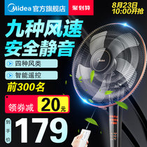 The United States electric fan living room remote control wind fan home dormitory mute timing vertical desktop page Fan