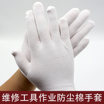Yongyuan watch repair tools work gloves dustproof cotton gloves repair work gloves sweat maintenance