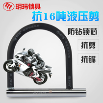 Genuine Yue Ma electric car lock motorcycle lock anti-hydraulic shear LOCK U-lock bicycle lock to increase U-lock