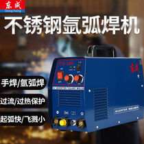 East Cheng TIG-200 Inverter DC Argon arc welding Machine 220V household dual argon arc welding machine