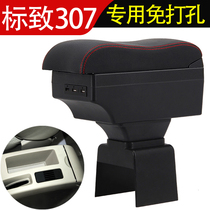 Dongfeng Peugeot 307 armrest box logo 307 Central hand Box original modified special storage box hand box