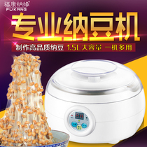 Fu Connaught margin professional natto machine home automatic intelligent natto yogurt machine stainless steel liner to send natto