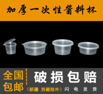 Disposable sauce cup split conjoined sauce box chili sauce packing box take-away sauce box take-away box