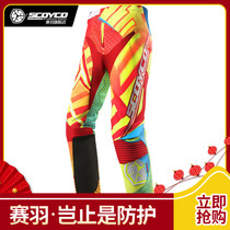 Racing feather SCOYCO cross-country racing pants moisture wicking breathable racing pants riding pants male racing pants spring and summer
