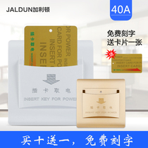 Caledon Hotel room card special hotel card to take power switch with delay 40A any sensor card switch