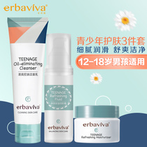 AI bawei youth childrens skin care products set 12-18 years old student oil control moisturizing lotion facial cleanser