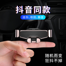 Car Phone Holder Car bracket navigation car support outlet gravity universal universal snap-in car