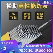 Songle Carbon Steel 2 0 2 5 3 2 4 0 Gold Bridge welding rod j422 pig iron bridge stainless steel welding rod