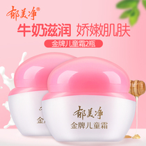 Yu Mei net gold child cream 2 bottles of Baby Cream Moisturizing moisturizing lotion child moisturizing cream gentle