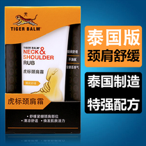Thai genuine Tiger neck and shoulder cream red strong formula soothing shoulder cervical Massage cream products