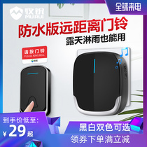 MU Rui electric doorbell wireless home security door remote control remote control music ding dong Outdoor Waterproof call bell