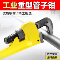 Pipe wrench pipe wrench water pipe clamp pipe wrench home Universal large multi-function water pipe mouth tool installation wrench