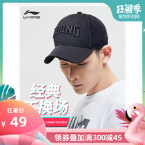 Li Ning sports cap baseball cap male models female models genuine outdoor red black cap China Li Ning hat